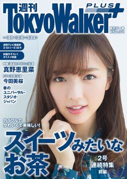 週刊 東京ウォーカー+ 2018年No.10 (3月7日発行)-電子書籍