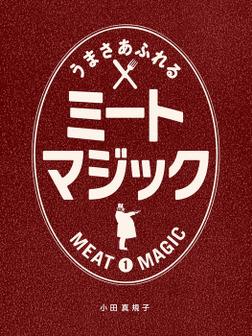 うまさあふれるミートマジック 目からウロコの肉料理テク&レシピ 1-電子書籍