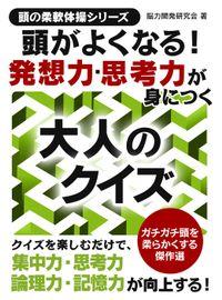 頭の柔軟体操シリーズ(SMART BOOK)