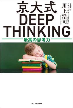 京大式DEEP THINKING-電子書籍