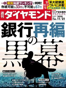 週刊ダイヤモンド 20年11月21日号-電子書籍