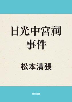 日光中宮祠事件-電子書籍