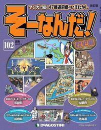 マンガで楽しむ日本と世界の歴史 そーなんだ! 102号