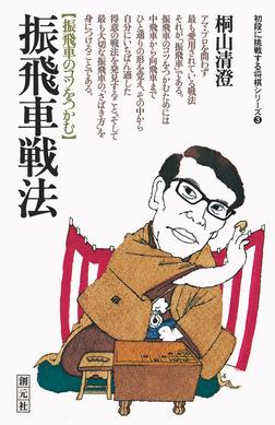 初段に挑戦する将棋シリーズ 振飛車戦法-電子書籍