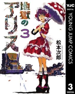 地獄のアリス 3-電子書籍
