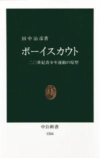 ボーイスカウト 二〇世紀青少年運動の原型(中公新書)