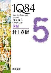 1Q84―BOOK3〈10月-12月〉前編―(新潮文庫)