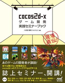現場直伝! cocos2d-xゲーム開発実践セミナーブック-電子書籍