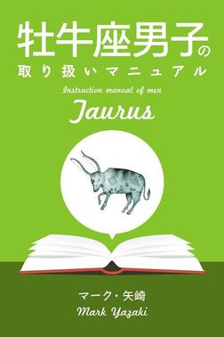 牡牛座男子の取り扱いマニュアル-電子書籍