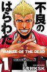 【期間限定 無料お試し版】不良のはらわた YANKEE OF THE DEAD 1