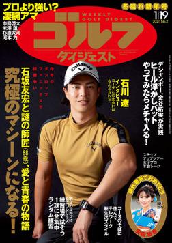 週刊ゴルフダイジェスト 2021/1/19号-電子書籍