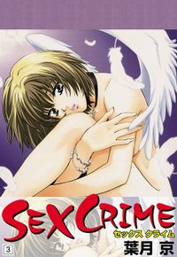 SEX CRIME(3)