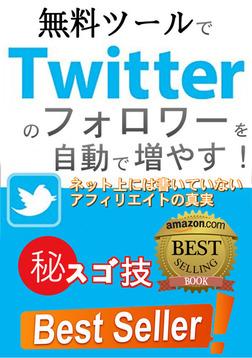 無料ツールでTwitter(ツイッター)のフォロワーを自動で増やす!ノウハウをその記録で実証します!-電子書籍