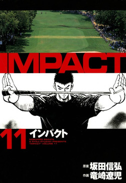 インパクト 11-電子書籍