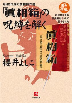 GHQ作成の情報操作書 「眞相箱」の呪縛を解く―戦後日本人の歴史観はこうして歪められた-電子書籍