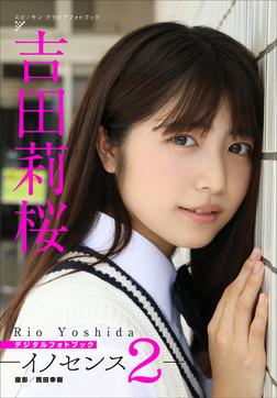 吉田莉桜 イノセンス2-電子書籍