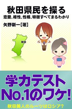 秋田県民を操る{恋愛、相性、性格、特徴すべてまるわかり}-電子書籍