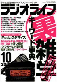 ラジオライフ2007年10月号