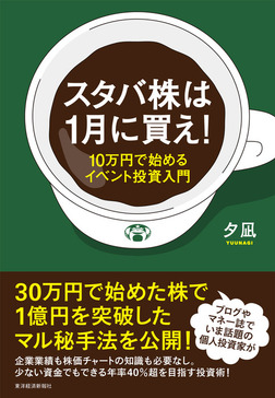 スタバ株は1月に買え!―10万円で始めるイベント投資入門-電子書籍