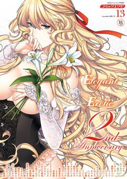 COMIC E×E 13-電子書籍