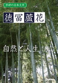 学研の日本文学 徳冨蘆花 自然と人生(抄)