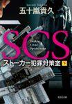 SCS ストーカー犯罪対策室(光文社文庫)