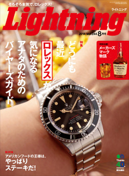 Lightning 2014年8月号 Vol.244-電子書籍