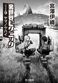 裏世界ピクニック ファイル9 ヤマノケハイ