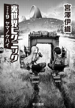 裏世界ピクニック ファイル9 ヤマノケハイ-電子書籍