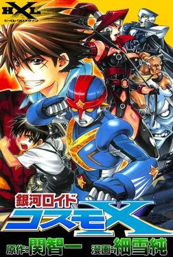銀河ロイド コスモX-電子書籍