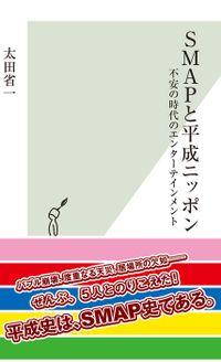 SMAPと平成ニッポン~不安の時代のエンターテインメント~
