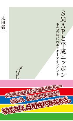 SMAPと平成ニッポン~不安の時代のエンターテインメント~-電子書籍
