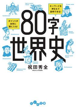 80字世界史-電子書籍