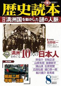 歴史読本2013年8月号電子特別版「特集 満州国を動かした謎の人脈」