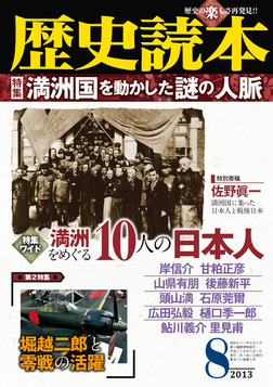歴史読本2013年8月号電子特別版「特集 満州国を動かした謎の人脈」-電子書籍
