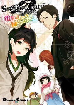 STEINS;GATE 0 電撃コミックアンソロジー-電子書籍
