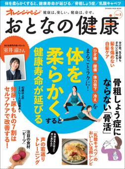 おとなの健康 vol.3-電子書籍