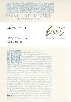 エセー1-電子書籍