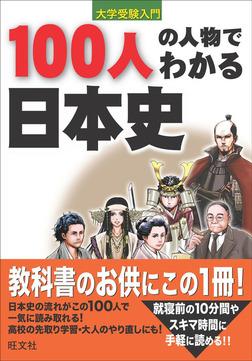 100人の人物でわかる日本史-電子書籍