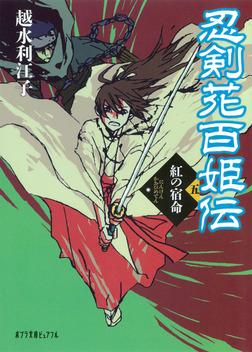 忍剣花百姫伝 紅の宿命-電子書籍