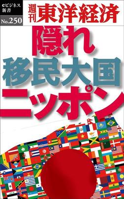 隠れ移民大国ニッポン―週刊東洋経済eビジネス新書No.250-電子書籍