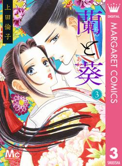 蘭と葵 3-電子書籍