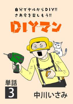 DIYマン【単話】(3)-電子書籍