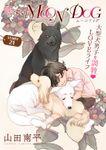 花ゆめAi 恋するMOON DOG story21