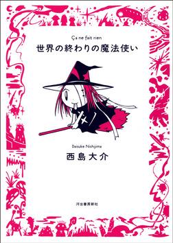 世界の終わりの魔法使い-電子書籍
