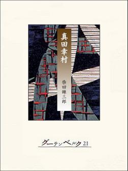 真田幸村-電子書籍