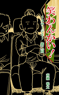 笑わんかい! ステージ2~なにわ漫才ラプソディ~第二回-電子書籍