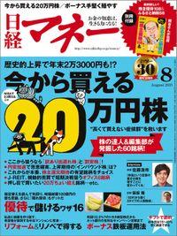 日経マネー 2015年 08月号 [雑誌]