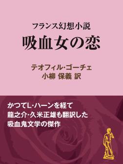 吸血女の恋フランス幻想小説-電子書籍