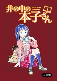 井の中の本子さん STORIAダッシュ連載版Vol.3